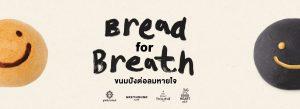 Bread for breath 2019 web banner
