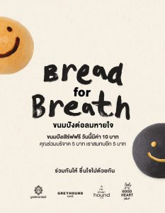 Bread for breath 2019 feature image