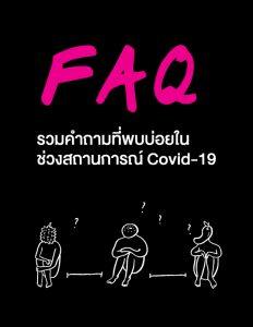 Faq-feature-image
